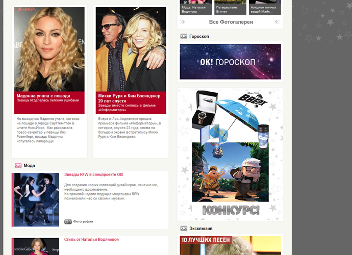 Screenshot Artikelübersicht OK! Russland