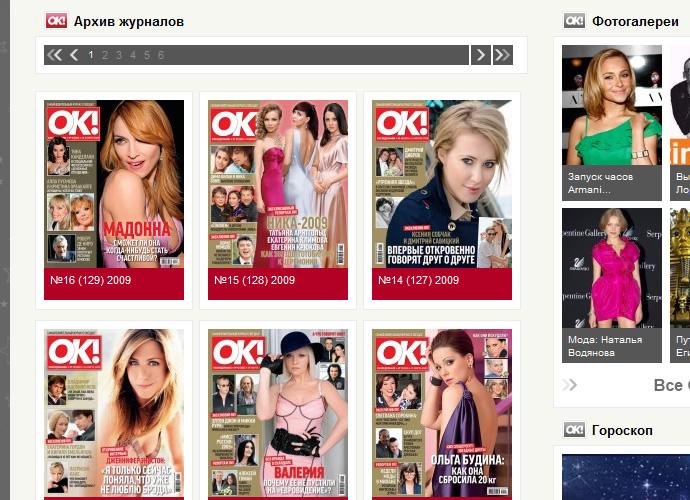 Screenshot Magazinübersicht OK! Russland